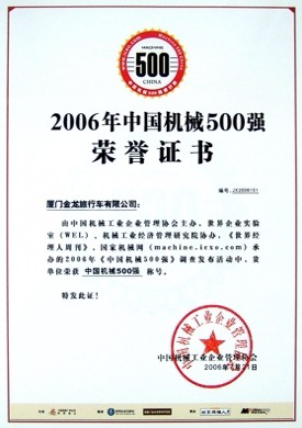 Machine 500 in China
